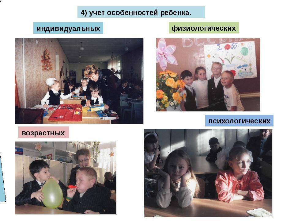 4) учет особенностей ребенка. индивидуальных возрастных психологических физи...