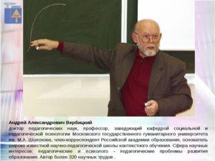 Андрей Александрович Вербицкий доктор педагогических наук, профессор, заведую