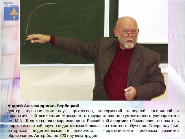 Андрей Александрович Вербицкий доктор педагогических наук, профессор, заведую...