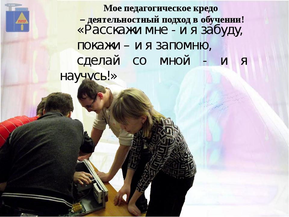 «Расскажи мне - и я забуду, покажи – и я запомню, сделай со мной - и я научус...