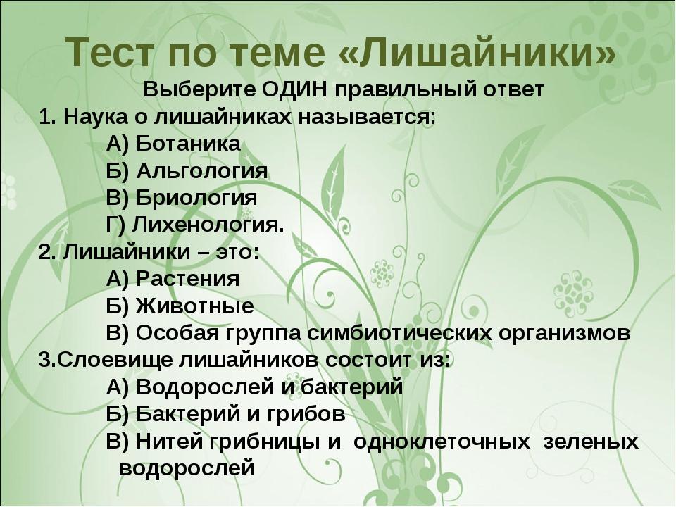 Тест по теме «Лишайники» Выберите ОДИН правильный ответ 1. Наука о лишайниках...