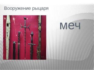 Вооружение рыцаря меч