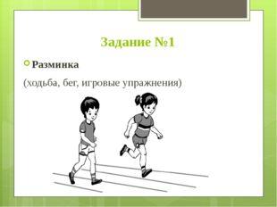 Задание №1 Разминка (ходьба, бег, игровые упражнения)