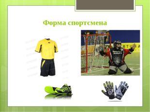 Форма спортсмена