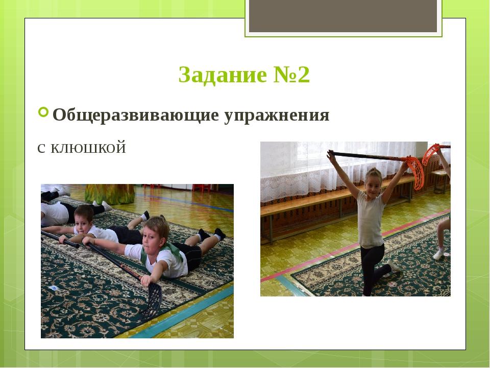 Задание №2 Общеразвивающие упражнения с клюшкой