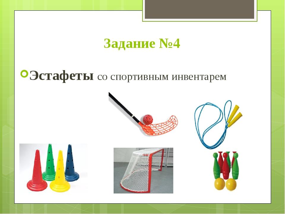 Задание №4 Эстафеты со спортивным инвентарем