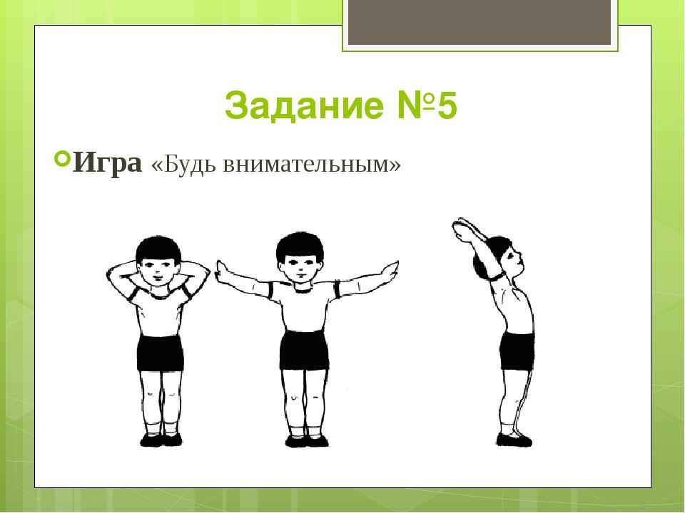 Задание №5 Игра «Будь внимательным»