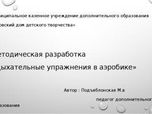 Муниципальное казенное учреждение дополнительного образования «исовский дом д