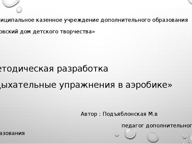 Муниципальное казенное учреждение дополнительного образования «исовский дом д...