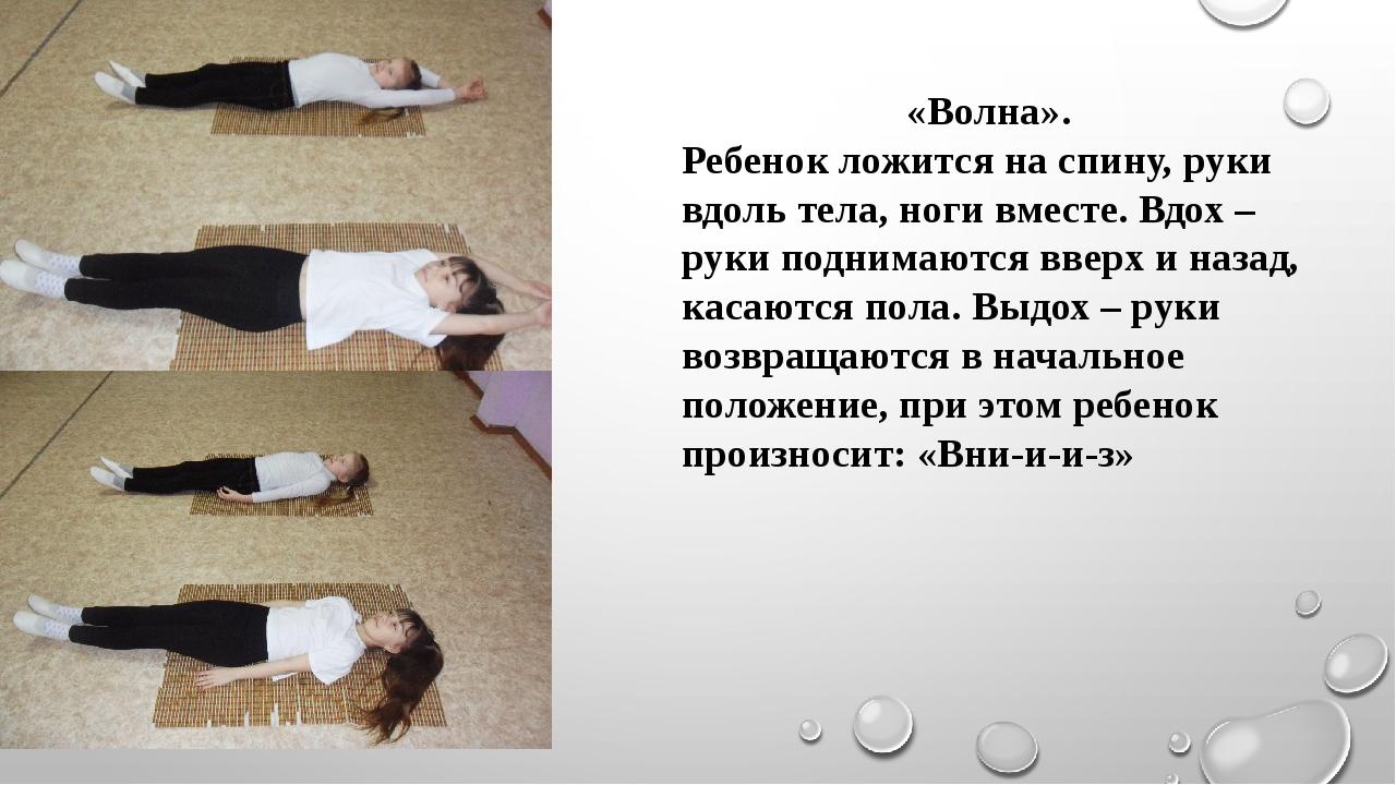 «Волна». Ребенок ложится на спину, руки вдоль тела, ноги вместе. Вдох – руки...