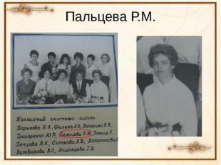 Пальцева Р.М.