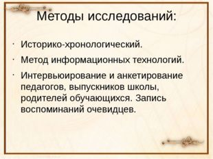 Методы исследований: Историко-хронологический. Метод информационных технологи