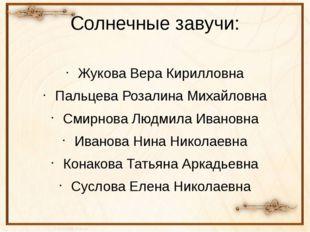 Солнечные завучи: Жукова Вера Кирилловна Пальцева Розалина Михайловна Смирнов