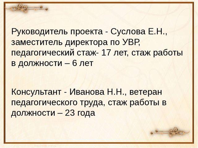 Руководитель проекта - Суслова Е.Н., заместитель директора по УВР, педагогиче...