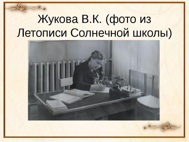 Жукова В.К. (фото из Летописи Солнечной школы)