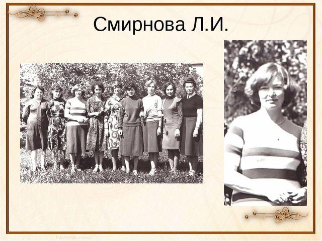 Смирнова Л.И.