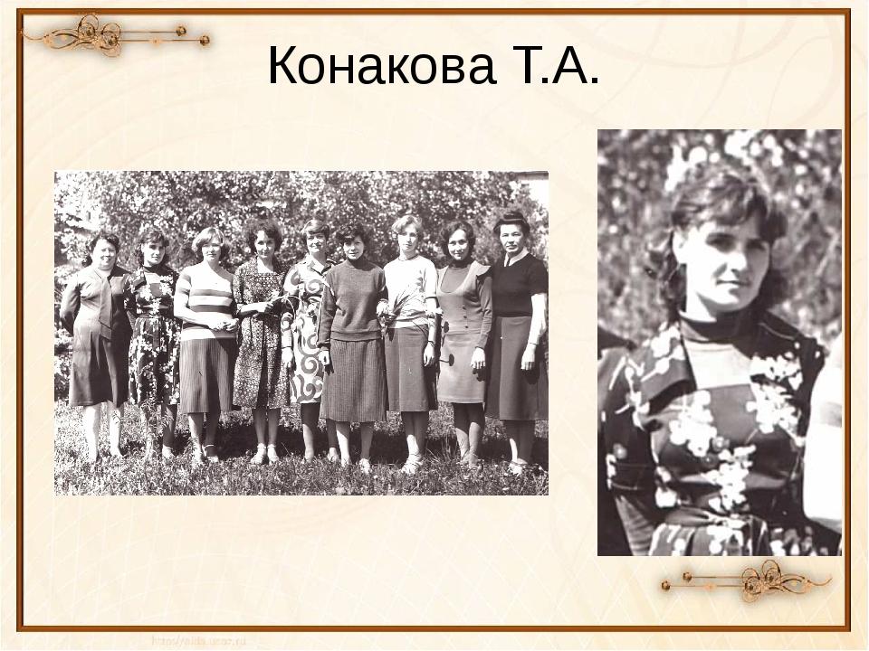 Конакова Т.А.