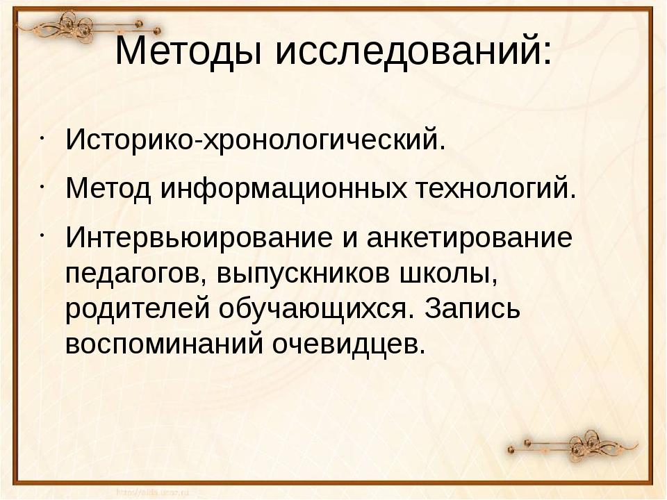Методы исследований: Историко-хронологический. Метод информационных технологи...