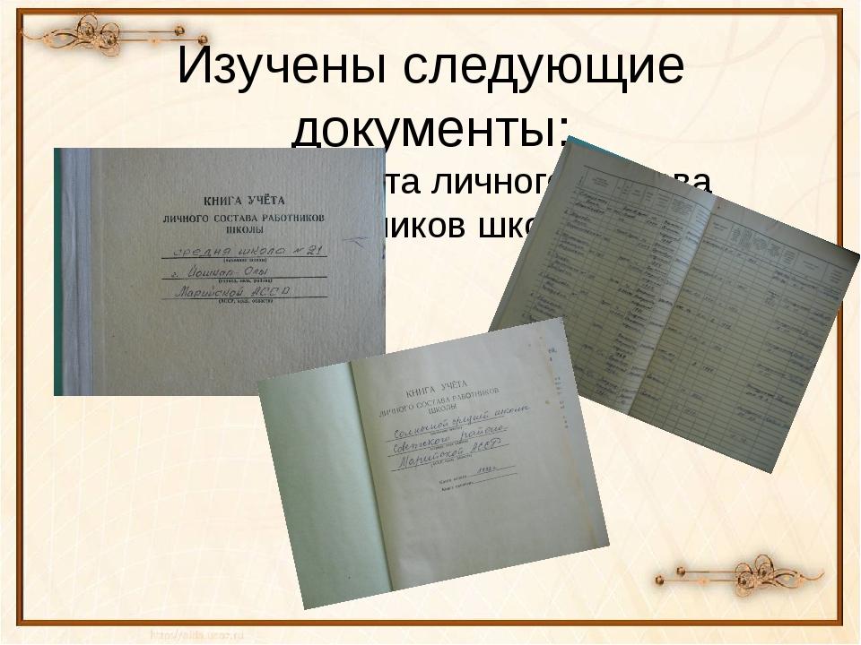 Изучены следующие документы: 1) 3 книги учёта личного состава работников школы