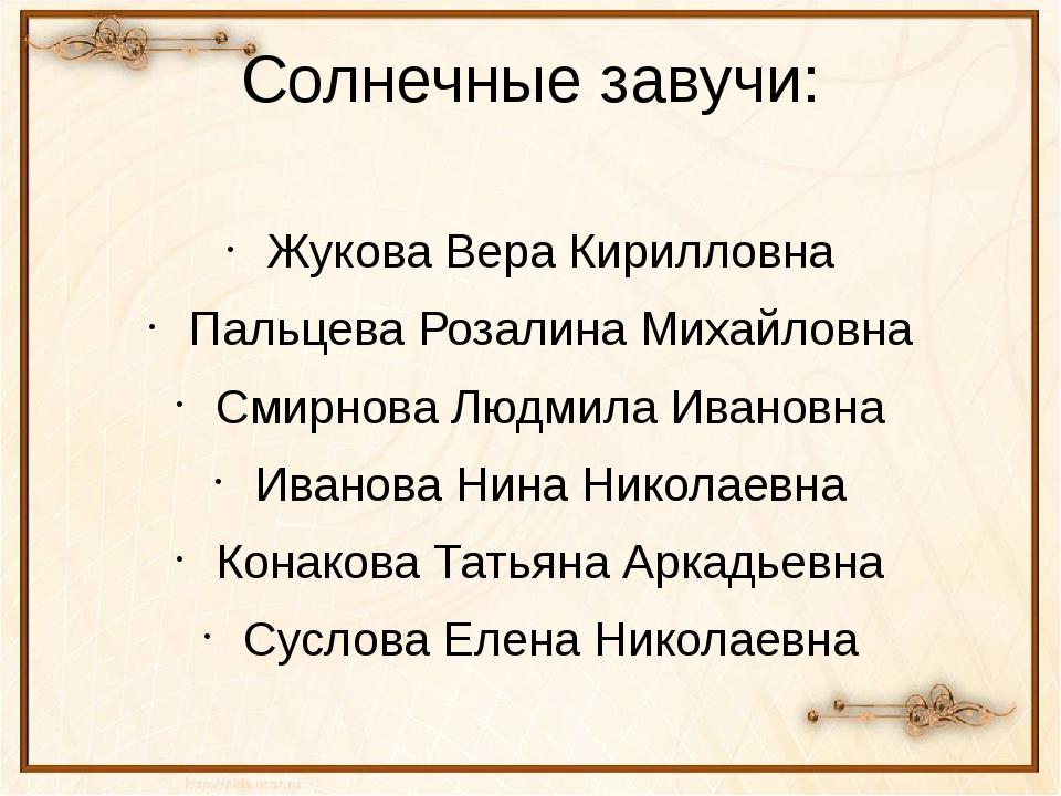 Солнечные завучи: Жукова Вера Кирилловна Пальцева Розалина Михайловна Смирнов...
