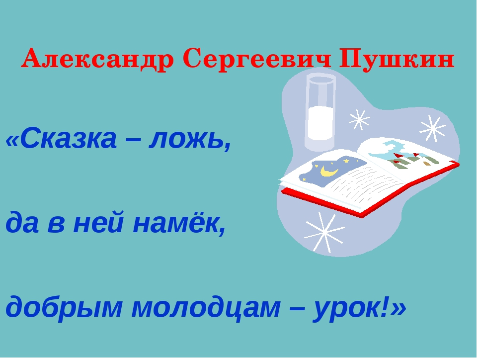 Александр Сергеевич Пушкин «Сказка – ложь, да в ней намёк, добрым молодцам –...