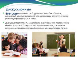 Дискуссионные методы Дискуссионные методы - вид групповых методов обучения, о