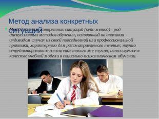 Метод анализа конкретных ситуаций Метод анализа конкретных ситуаций (кейс-мет