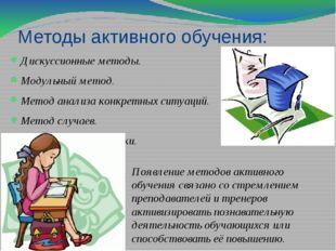Методы активного обучения: Дискуссионные методы. Модульный метод. Метод анали