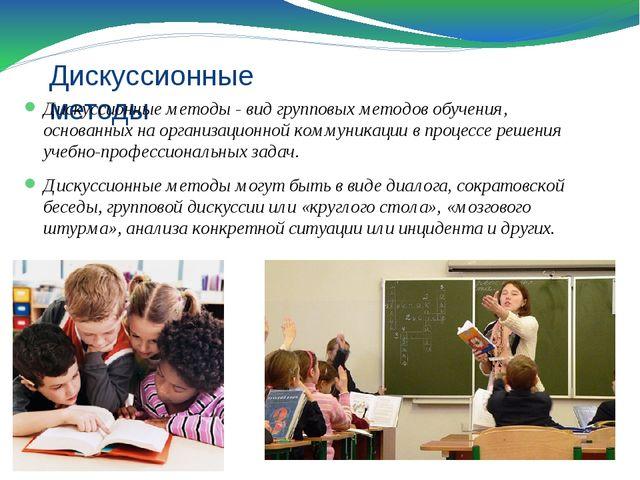 Дискуссионные методы Дискуссионные методы - вид групповых методов обучения, о...