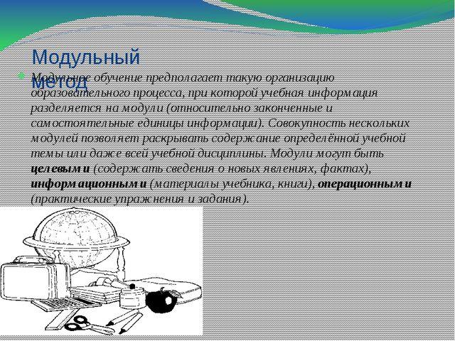 Модульный метод Модульное обучение предполагает такую организацию образовател...