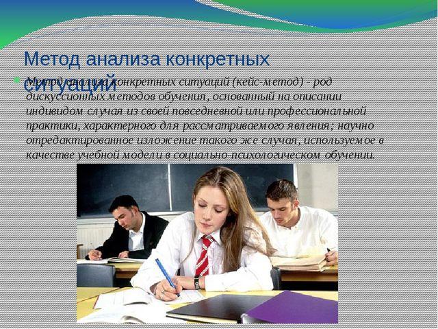 Метод анализа конкретных ситуаций Метод анализа конкретных ситуаций (кейс-мет...