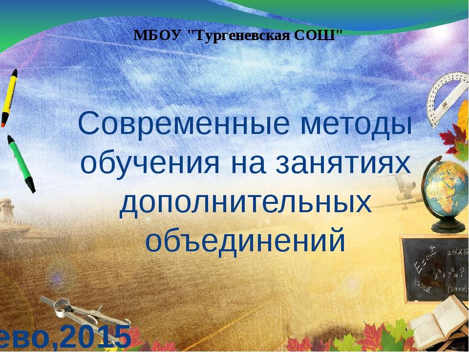 """Тургенево,2015 МБОУ """"Тургеневская СОШ"""" Современные методы обучения на занятия..."""