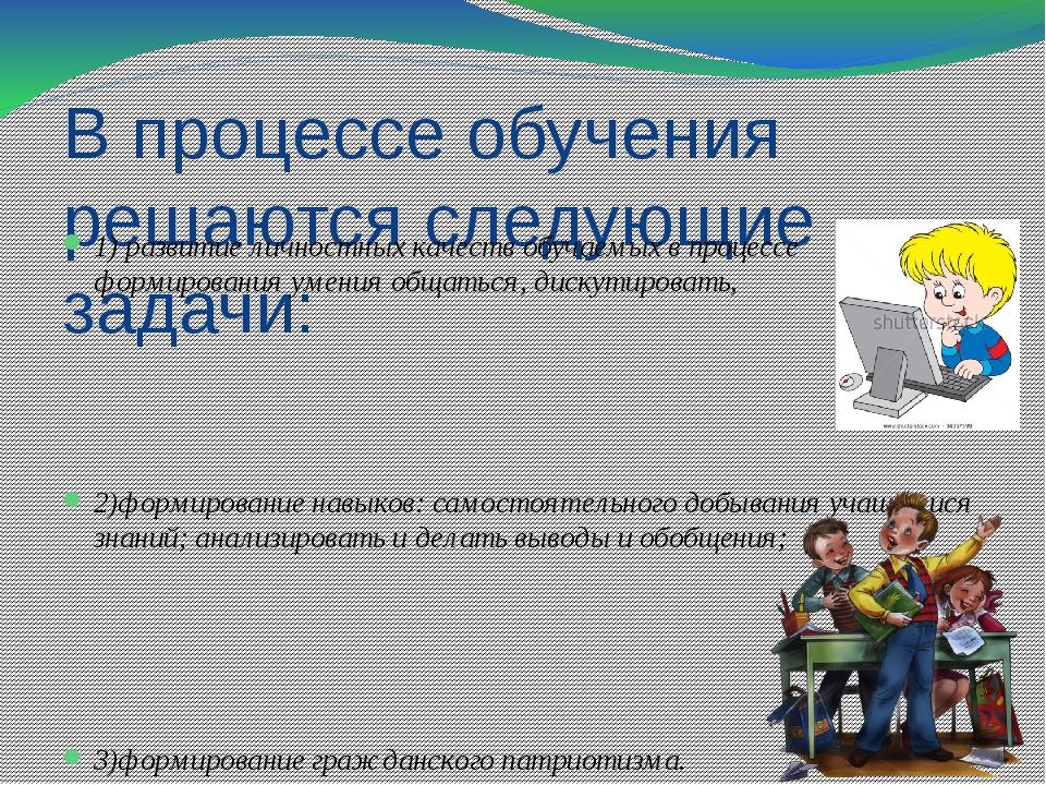 В процессе обучения решаются следующие задачи: 1) развитие личностных качеств...