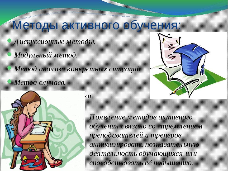 Методы активного обучения: Дискуссионные методы. Модульный метод. Метод анали...