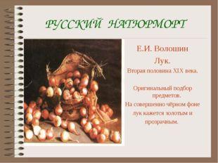РУССКИЙ НАТЮРМОРТ Е.И. Волошин Лук. Вторая половина XIX века. Оригинальный по