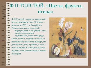 Ф.П.ТОЛСТОЙ. «Цветы, фрукты, птица». Ф.П.Толстой – один из интересней- ших ху