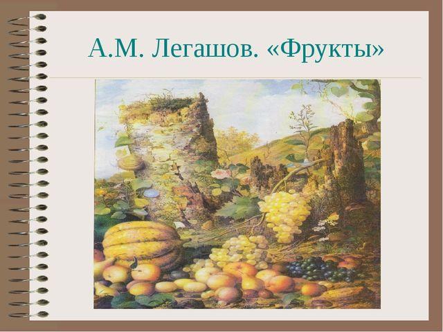 А.М. Легашов. «Фрукты»