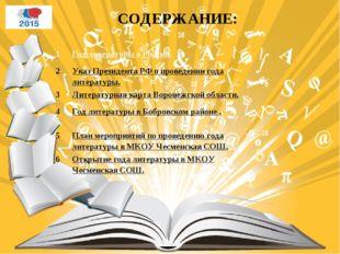СОДЕРЖАНИЕ: 1 Год литературы вРоссии. 2 Указ ПрезидентаРФо проведении годалит