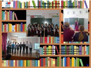 Всемирный день поэзии. Цели: 1)приобщение учащихся к миру поэзии; 2)формирова