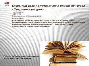 Исследовательский проект поэтического кружка «Имена поэтов на карте Чесменки»