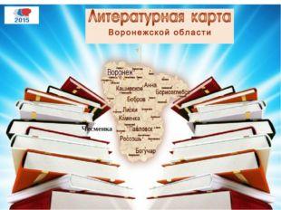 Воронежский край имеет богатое историко-литературное прошлое и настоящее. С