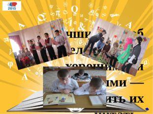 Международный день родного языка. Этот день в школе прошел под девизом «Я люб