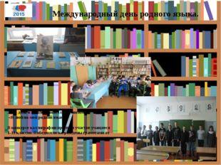 День православной книги. В рамках этого дня были проведены три мероприятия: К