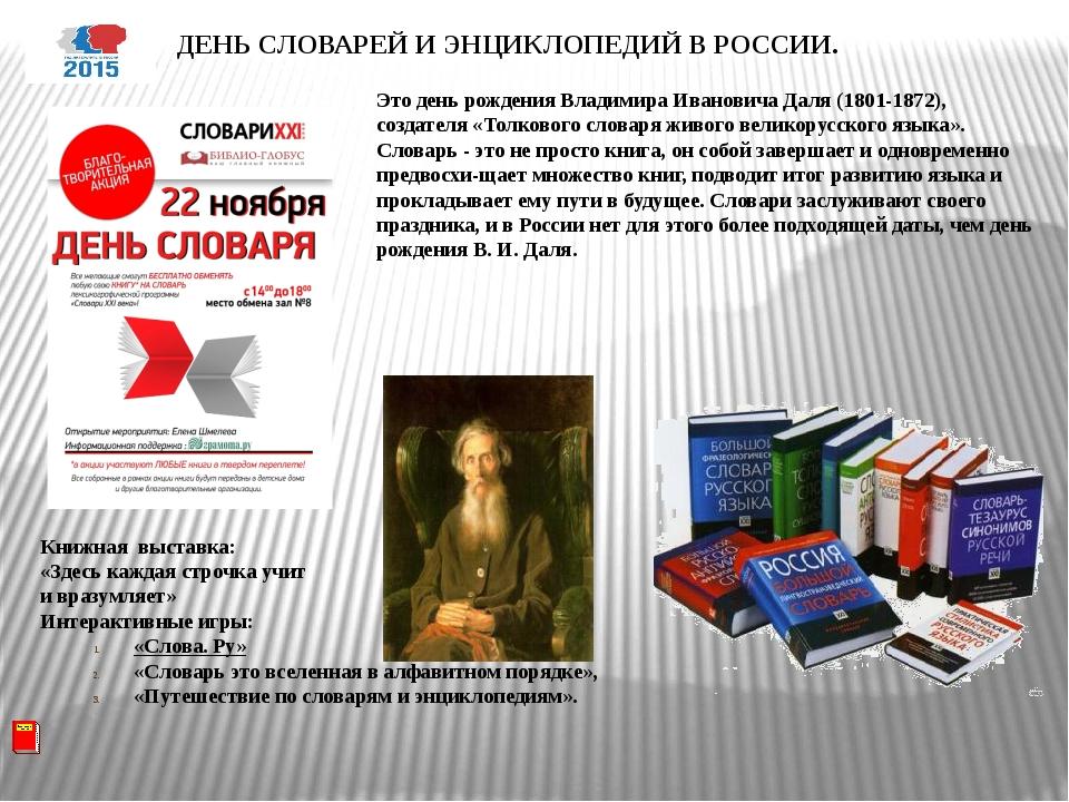 Открытый урок по литературе в рамках конкурса «Современный урок» Н.А. Некрасо...