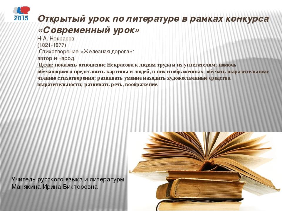 Исследовательский проект поэтического кружка «Имена поэтов на карте Чесменки»...