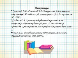 Литература: Григорьев Д.В., Степанов П.В. Внеурочная деятельность школьников.