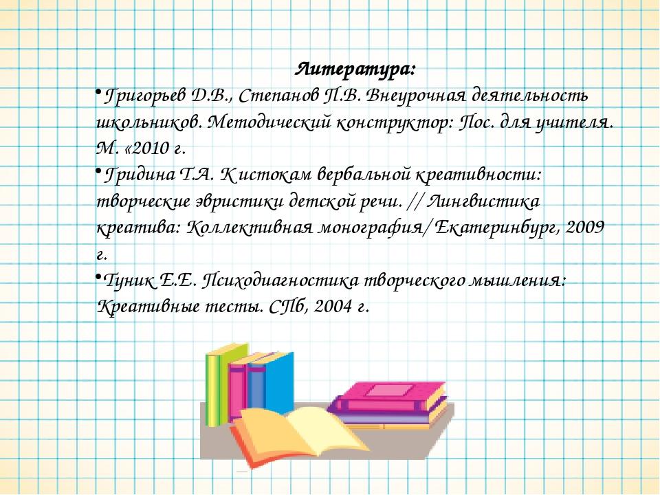 Литература: Григорьев Д.В., Степанов П.В. Внеурочная деятельность школьников....