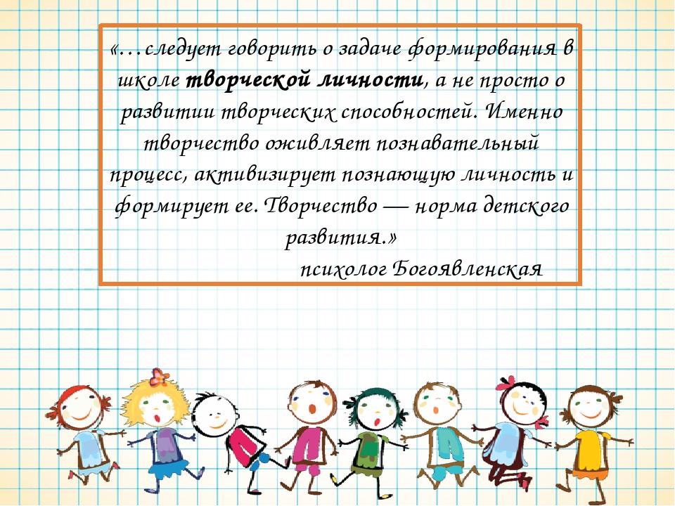 «…следует говорить о задаче формирования в школе творческой личности, а не п...