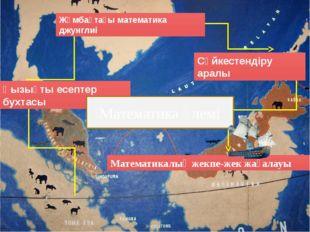 Математика әлемі Қызықты есептер бухтасы Жұмбақтағы математика джунглиі Сәйк