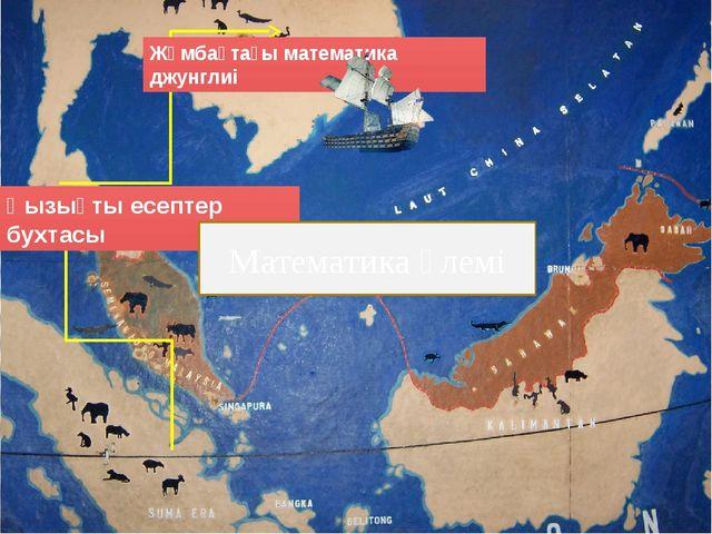 Қызықты есептер бухтасы Математика әлемі Жұмбақтағы математика джунглиі